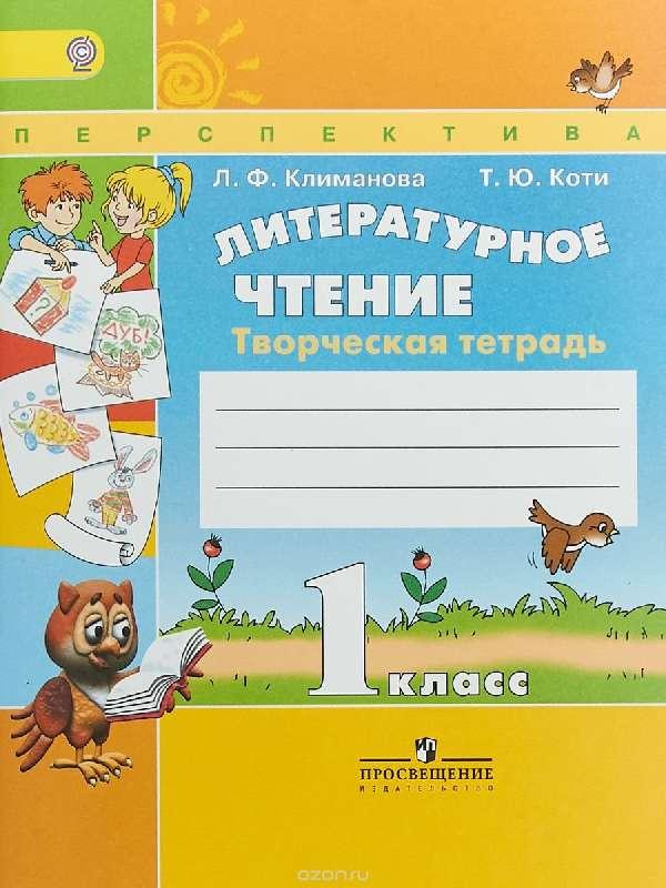 Литературное чтение 1 класс. Творческая тетрадь