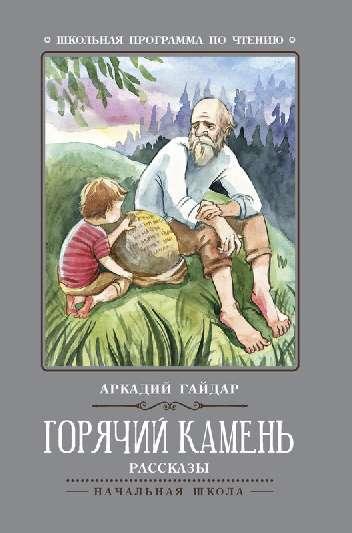 Горячий камень:  рассказы