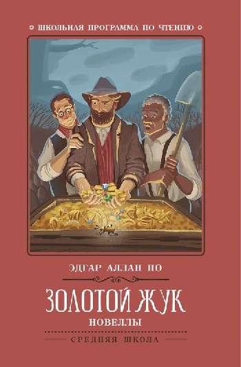 Золотой жук:  новеллы