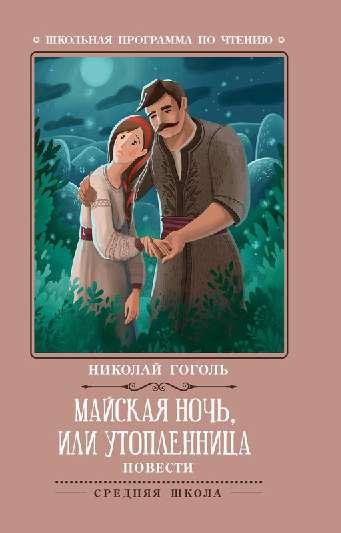 Майская ночь,  или Утопленница:  повести