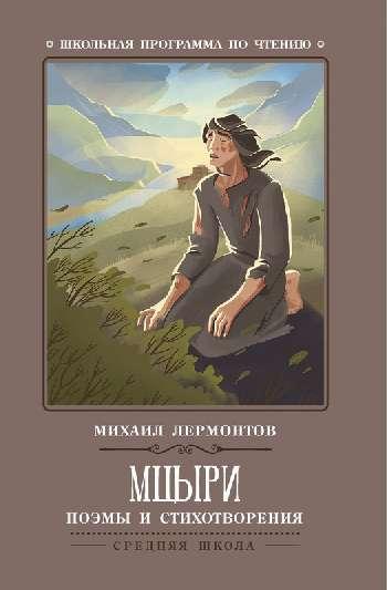 Мцыри:  поэмы и стихотворения