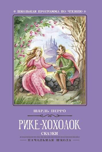 Рике-Хохолок:  сказки