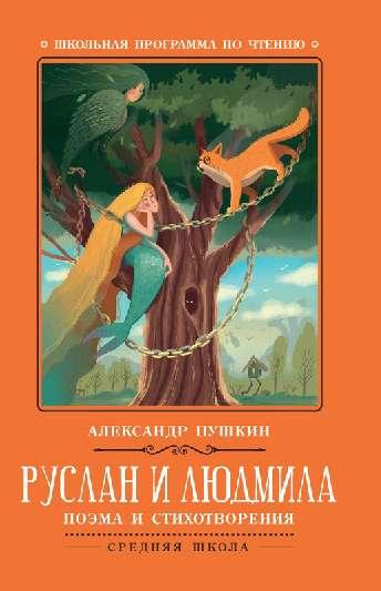 Руслан и Людмила:  поэма и стихотворения