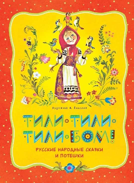 Тили-тили-тили-бом! Русские народные сказки и потешки  (иллюстр.  А.  Елисеева)