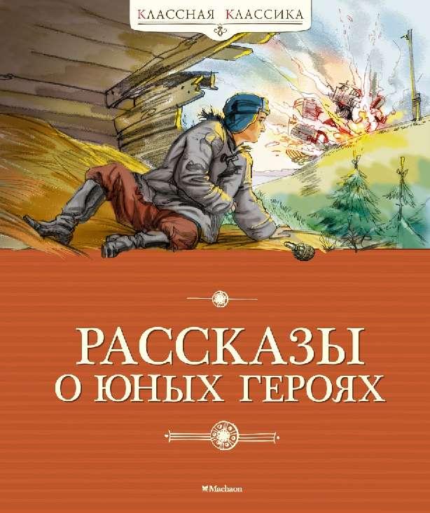 Рассказы о юных героях  (нов. обл. )