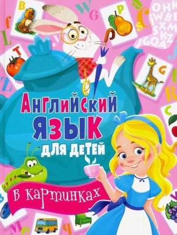 Английский язык для детей в картинках