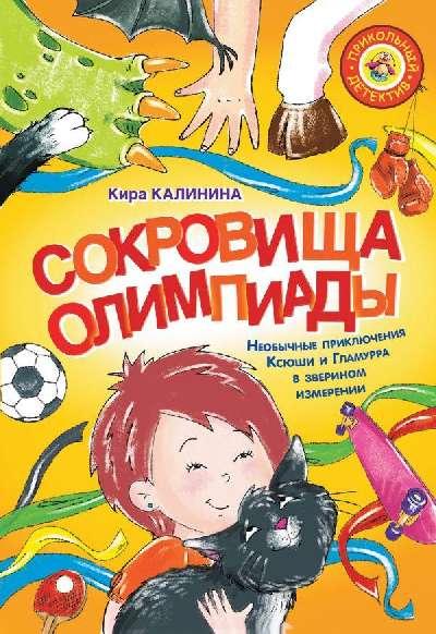 Сокровища Олимпиады.  Необычайные приключения Ксюши и Гламурра в зверином измерении