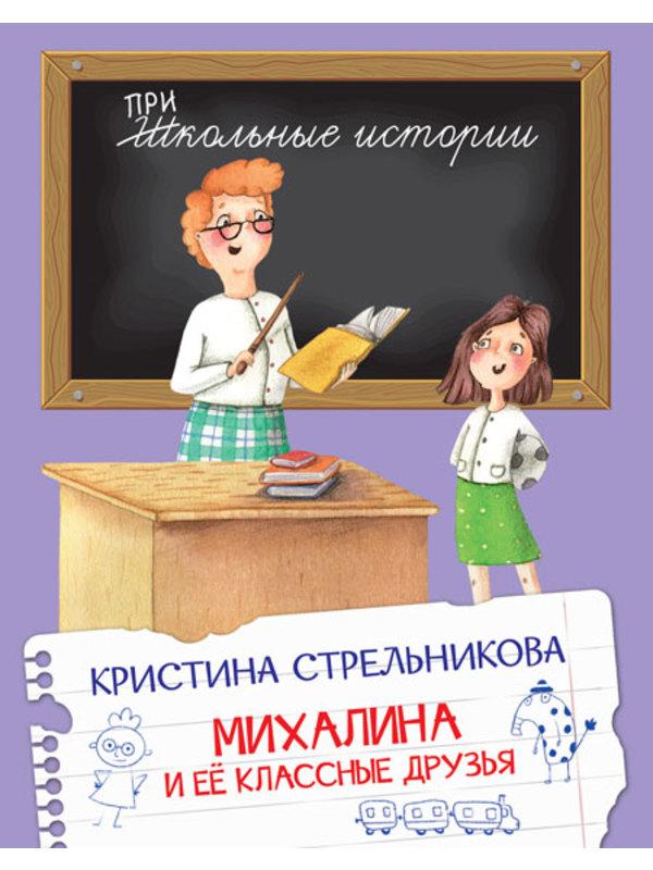 ШИ Михалина и её классные друзья