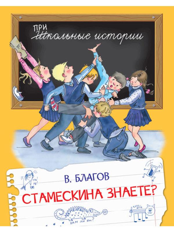 ШИ Стамескина знаете ?