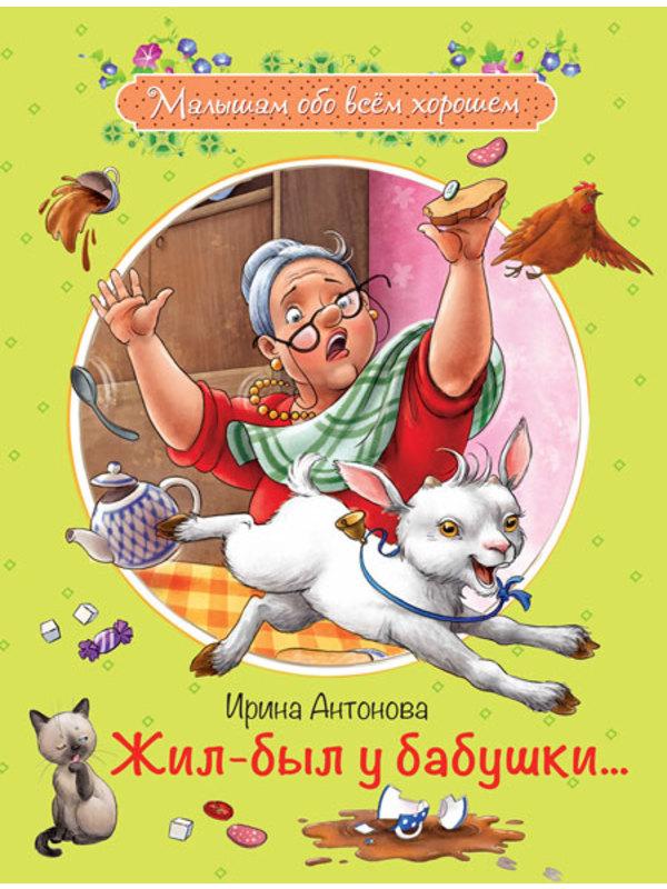 МОХ Жил-был у бабушки . . .  : Рассказы