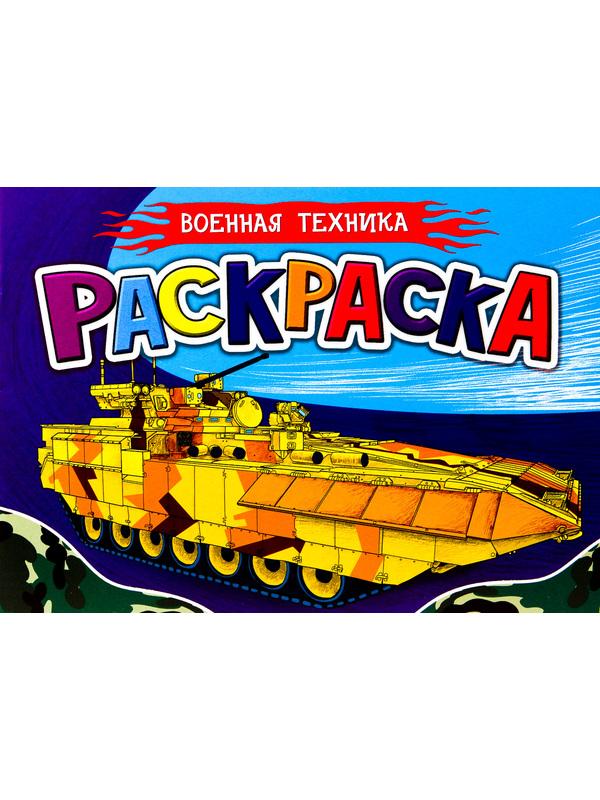 РАСКРАСКА ДЛЯ МАЛЬЧИКОВ А5. ВОЕННАЯ ТЕХНИКА – Полка23