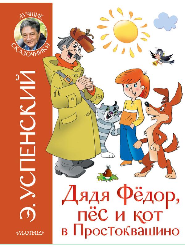 Дядя Федор,  пес и кот в Простоквашино