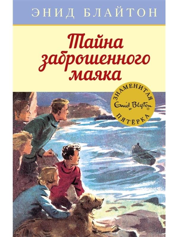 Тайна заброшенного маяка.  Кн. 12