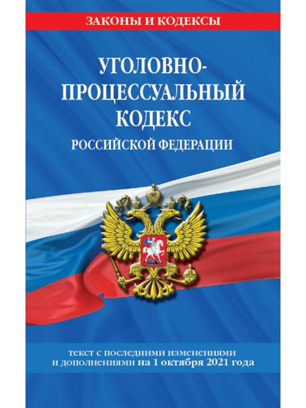 Уголовно-процессуальный кодекс Российской Федерации:  текст с посл.  изм.  и доп.  на 1 октября 2021 г.