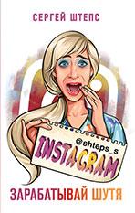 Издательство АСТ и редакция Кладезь представляют: С. Штепс «Instagram. Зарабатывай шутя»