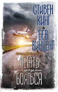 Издательство АСТ и редакция «NEOCLASSIC» представляют: «Летать или бояться» под редакцией Стивена Кинга