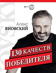 Издательство АСТ и редакция Кладезь представляют: Алекс Яновский «130 качеств победителя»
