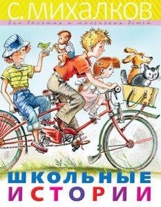Издательство АСТ и редакция Малыш представляют: С. Михалков «Школьные истории»