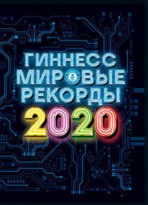 Издательство АСТ и редакция «ОГИЗ» представляют: Гиннесс. Мировые рекорды 2020