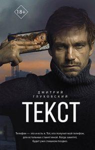 24 октября в кинотеатрах стартует показ фильма «Текст» снятого по одноименной книге Дмитрия Глуховского.