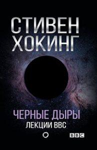 СТИВЕН ХОКИНГ «Черные дыры. Лекции BBC»