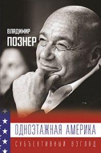 Новинка: Владимир Познер «Одноэтажная Америка»