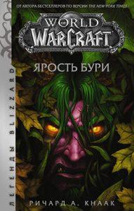 Издательство АСТ и редакция «MAINSTREAM» представляют: Ричард Кнаак «World of Warcraft: Ярость Бури»