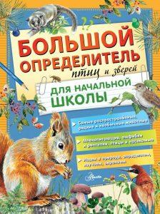 Новинка: «Большой определитель птиц и зверей для начальной школы»