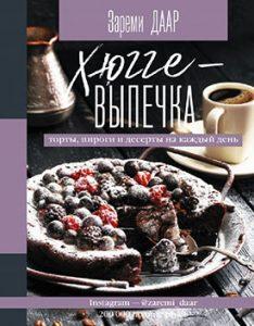 Новинка: Зареми Даар «Хюгге-выпечка, торты, пироги и десерты на каждый день»