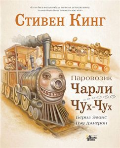 Впервые в России! Книга-событие для всех поклонников Стивена Кинга!