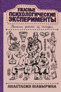 Новинка: Анастасия Шавырина  «Ужасные психологические эксперименты:  реальные факты из истории»