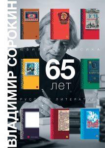 7 августа исполняется 65 лет Владимиру Сорокину