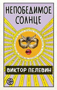 Новая книга Виктора Пелевина выйдет в 27 августа.