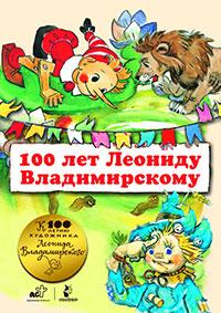 21 сентября исполняестя 100 лет со дня рождения Леонида Викторовича Владимирского
