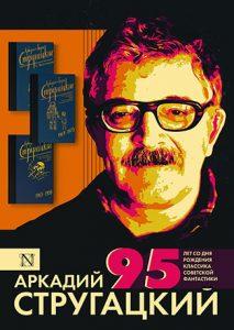 28 августа исполнилось 95 лет со дня рождения Аркадия Стругацкого  — русского писателя, сценариста, переводчика.