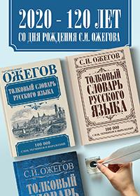 22 сентября исполнилось 120 лет со дня рождения Сергея Ивановича Ожегова.