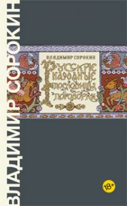 Новая книга Владимира Сорокина: «Русские народные пословицы и поговорки»