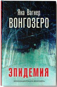 Сериал «Эпидемия», основанный на романе «Вонгозеро» Яны Вагнер, вошёл в десятку лучших сериалов Netflix