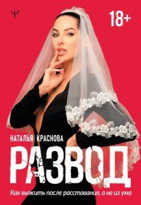 Наталья Краснова «Развод. Как выжить после расставания, а не из ума»