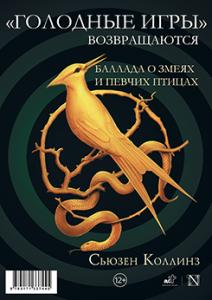 Сьюзен Коллинз «Баллада о змеях и певчих птицах»