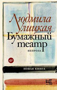 Новая книга Людмилы Улицкой «Бумажный театр: непроза»