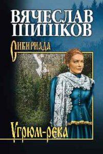 В ноябре на Первом канале стартует премьера 16-серийного драматического сериала «УГРЮМ-РЕКА», основанного на одноименном романе Вячеслава Шишкова