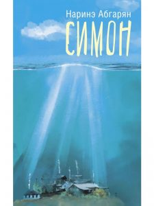 Долгожданный новый роман от автора бестселлеров «Манюня» и «Люди, которые всегда со мной». Наринэ Абгарян «Симон»