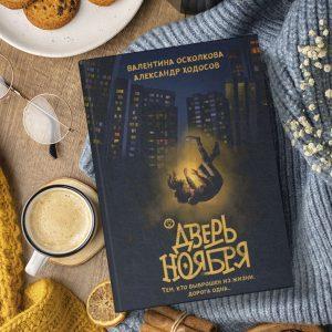 Валентина Осколкова и Александр Ходосов «Дверь ноября»