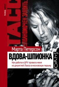 МАРТА ПЕТЕРСОН «Вдова-шпионка. Как работа в ЦРУ привела меня из джунглей Лаоса в московскую тюрьму»