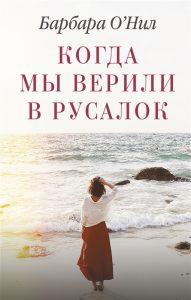 Барбара О'Нил «Когда мы верили в русалок»