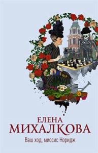 Новинка: Елена Михалкова «Ваш ход, миссис Норидж»