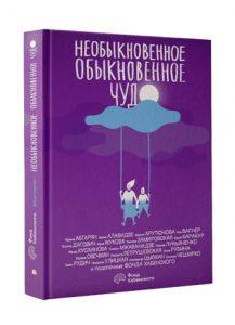 Лучшие авторы, пишущие на русском языке, предоставили свои рассказы для публикации в этом «волшебном» сборнике.