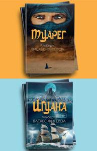 Два романама от Альберто Васкес-Фигероа