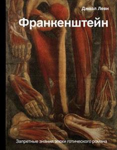 Новинка:Джоэл Леви «Франкенштейн. Запретные знания эпохи готического романа»